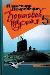 Александр Покровский -Бортовой журнал 5