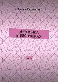 Амина Каримова -Девчонка ввеснушках. Стихи