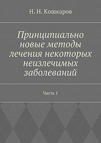 Николай Николаевич Кошкаров -Принципиально новые методы лечения некоторых неизлечимых заболеваний. Часть 1