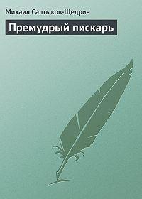 Михаил Салтыков-Щедрин -Премудрый пискарь