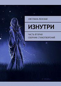 Светлана Ленская -Изнутри. Часть вторая. Сборник стихотворений