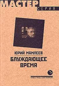Юрий Мамлеев -Блуждающее время