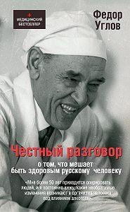 Федор Углов -Честный разговор о том, что мешает быть здоровым русскому человеку