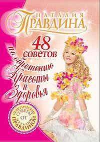 Наталия Правдина -48 советов по обретению красоты и здоровья
