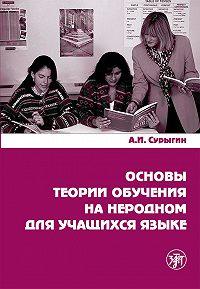 А. Сурыгин -Основы теории обучения на неродном для учащихся языке