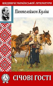 Пантелеймон Куліш -Січові гості