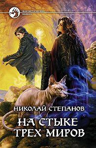 Николай Степанов -На стыке трех миров
