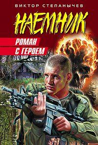 Виктор Степанычев -Роман с героем