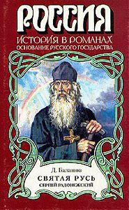 Дмитрий Балашов - Святая Русь. Книга 2