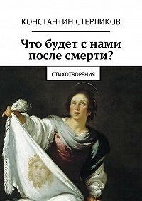 Константин Стерликов -Что будет снами после Смерти?