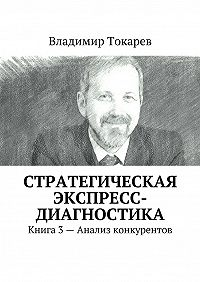Владимир Токарев -Стратегическая экспресс-диагностика. Книга 3– Анализ конкурентов