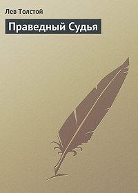 Лев Толстой -Праведный Судья