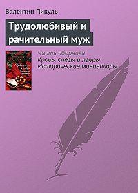 Валентин Пикуль - Трудолюбивый и рачительный муж