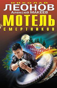 Алексей Макеев -Мотель смертников