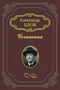Александр Блок -Размышления о скудости нашего репертуара