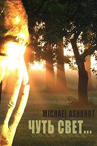 Michael Ashkhot -Чуть свет…