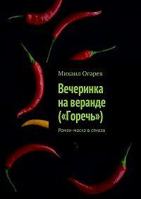 Михаил Огарев -Вечеринка на веранде («Горечь»). Роман-маска в стихах