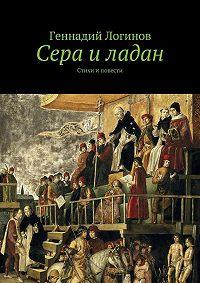 Геннадий Логинов - Сера иладан. Стихи иповести