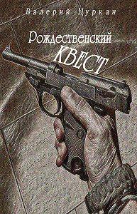 Валерий Цуркан -Рождественский квест