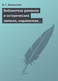 В. Г. Белинский -Библиотека романов и исторических записок, издаваемая книгопродавцем Ф. Ротганом, на 1835 год