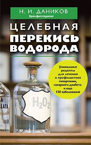 Николай Даников -Целебная перекись водорода
