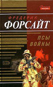 Фредерик Форсайт -Псы войны