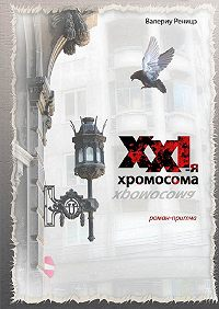 Валериу Реницэ -XXI-я хромосома. Роман-притча