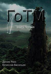 Вячеслав Васильев -ГоТМ. Книга первая
