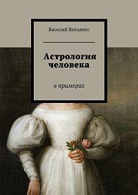 Василий Виталиус -Астрология человека. Впримерах