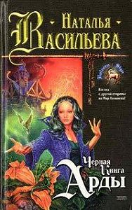 Наталья Некрасова -Черная Книга Арды