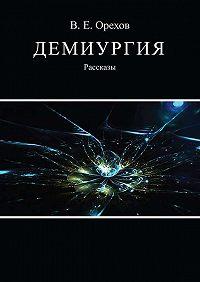 Виталий Орехов - Демиургия (сборник)