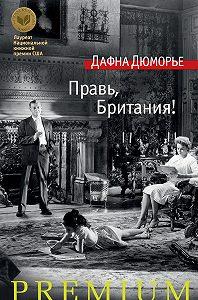 Дафна Дюморье -Правь, Британия! (сборник)