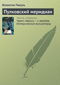 Валентин Пикуль -Пулковский меридиан