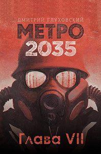 Дмитрий Глуховский -Метро 2035. Глава 7