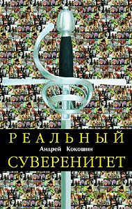 Андрей Кокошин -Реальный суверенитет в современной мирополитической системе