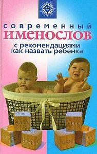 Наталья Брониславовна Шешко -Современный именослов с рекомендациями как назвать ребенка