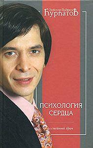 Андрей Курпатов - Психология сердца