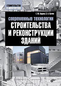 Геннадий Бадьин -Современные технологии строительства и реконструкции зданий