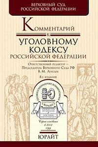Коллектив Авторов - Комментарий к уголовному кодексу Российской Федерации