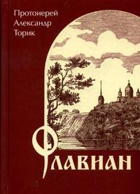 Александр Торик -Флавиан