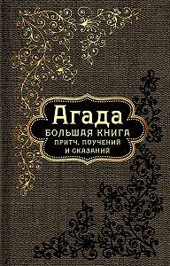 Сборник -Агада. Большая книга притч, поучений и сказаний