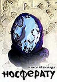 Николай Коляда -Носферату