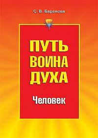 Светлана Васильевна Баранова - Путь Воина Духа.Том II. Человек