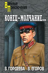 Виктор Егоров -Конец – молчание