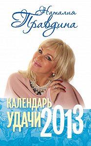 Наталия Правдина - Календарь удачи. 2013