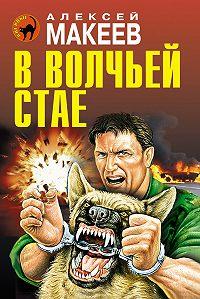 Алексей Макеев -В волчьей стае