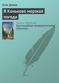 Олег Дивов -В Коньково мерзкая погода