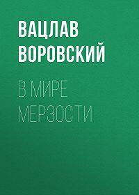 Вацлав Воровский -В мире мерзости