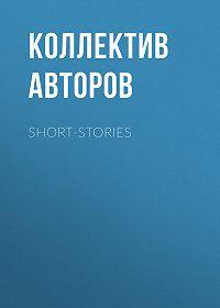 Коллектив авторов -Short-Stories