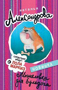 Наталья Александрова -Мышеловка для бульдога